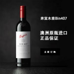 奔富酒庄Bin 407赤霞珠